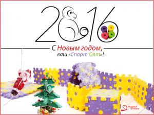 Открытка 2016: С Новым годом, ваш «Спорт Опт»!